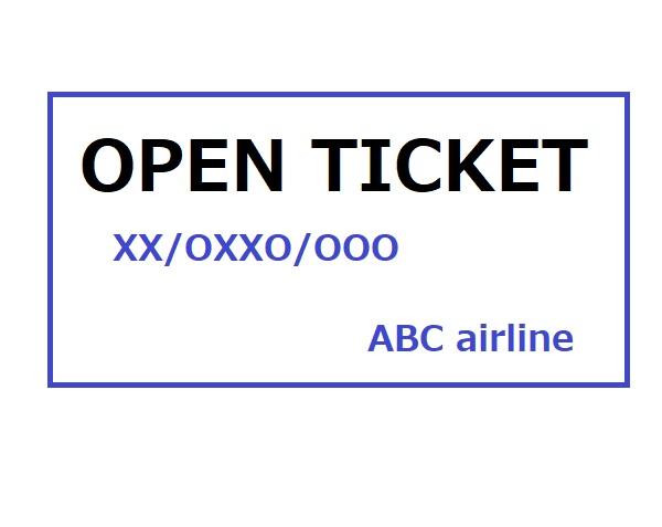 オープンチケット