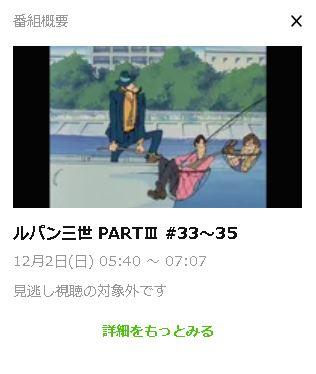 見逃し視聴対象外のアニメ2
