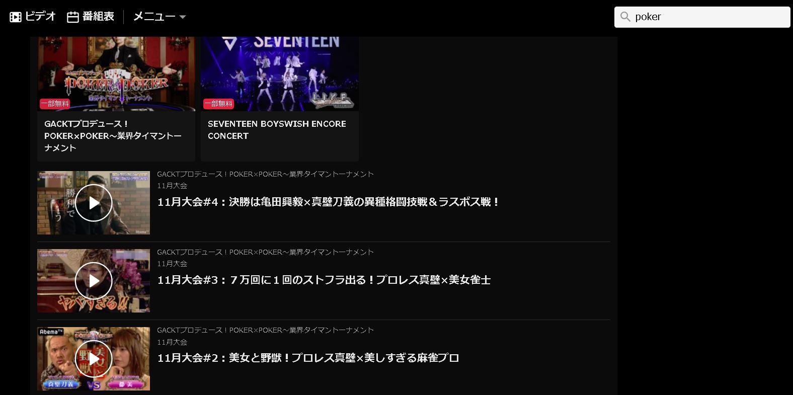 過去動画の検索